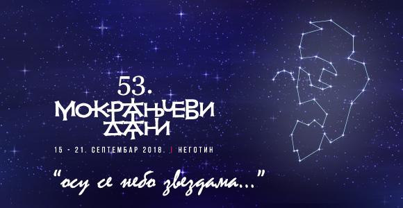 """Osu se nebo zvezdama"": 53. Mokranjčevi dani"