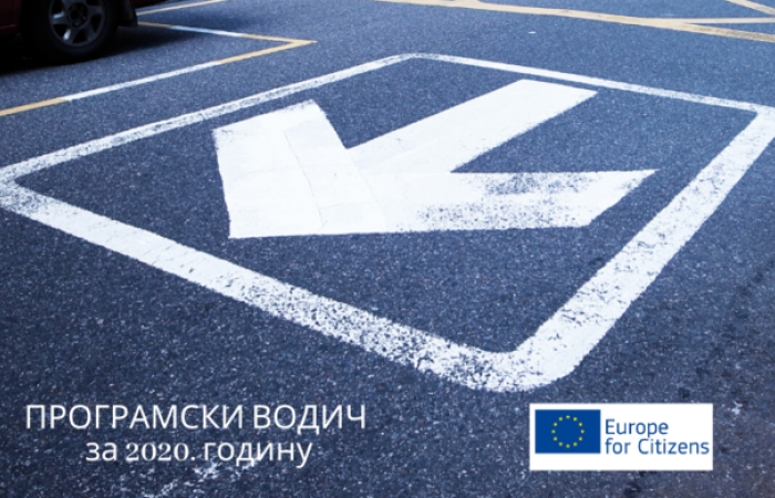 """Evropa za građane i građanke"": Pošaljite predlog projekta"