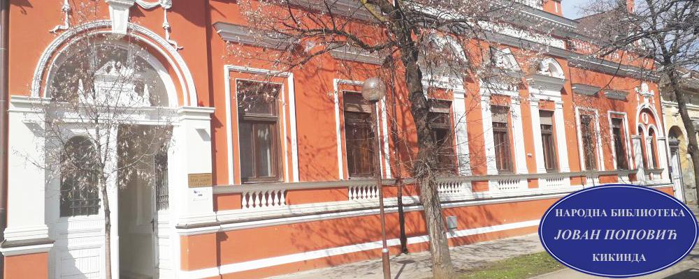 "Nagradni literarni konkurs ""Đura Đukanov"" za 2020."