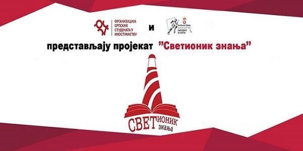 OSSI: Otvoren konkurs za mlade!