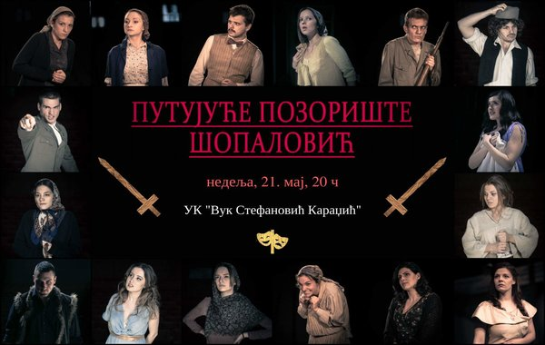 Zašto odgledati Putujuće pozorište Šopalović?