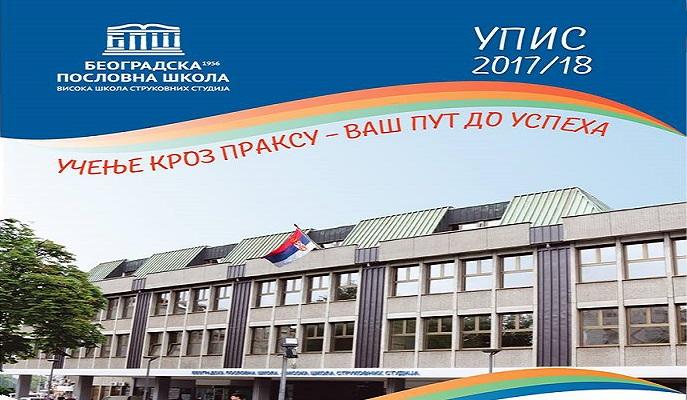Za buduće brucoše: Beogradska poslovna škola