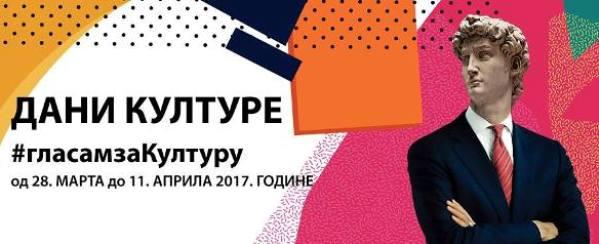 Glasam za kulturu u Kragujevcu!