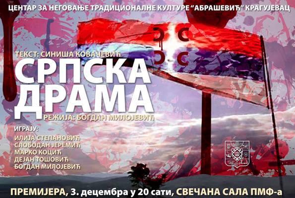 """Predstava """"Srpska drama"""" ponovo u Kragujevcu!"""